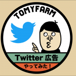 Twitter広告やってみたの画像