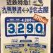 当日からでもまだ間に合う!大阪⇄名古屋間を近鉄特急で格安で行く方法!3290円!ネットで予約方法など